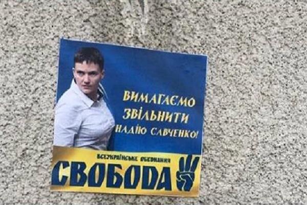 «Цинічний фейк про підтримку націоналістами Савченко придумала влада. Бо боїться», - Сиротюк
