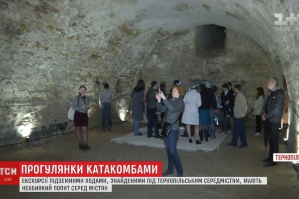 У Тернополі набирає обертів туризм підземними ходами під середмістям