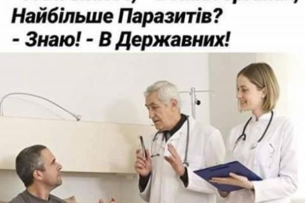 Хто насправді вбиває медицину. На прикладі Підгаєччини