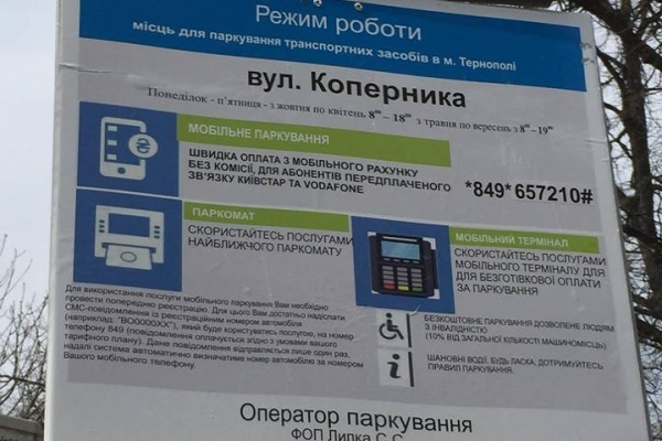 За парковку у Тернополі відтепер можна розрахуватись через мобільний