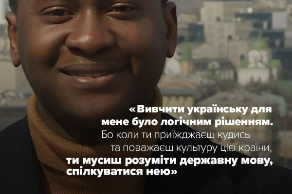 Я вивчив українську з поваги до України, – тернопільський нігерієць Leo Mantis (Відео)