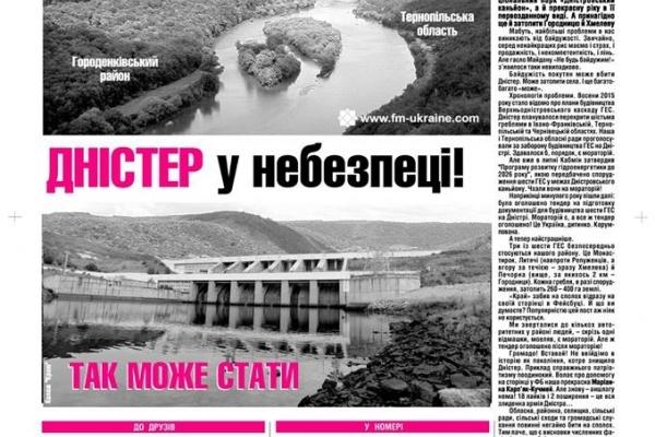 Журналісти «сфотошопили» апокаліпсис на Дністрі через будівництво ГЕС