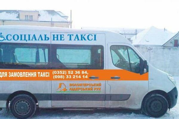 Сьогодні, 24 квітня, у Тернополі запрацює «соціальне таксі»