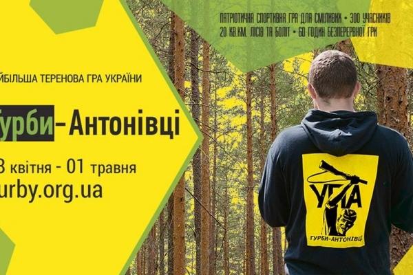 У лісах Тернопільщини 400 людей три доби будуть партизанити