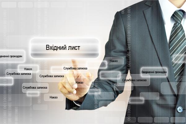 У Тернополі завершено запуск нової системи електронного документообігу