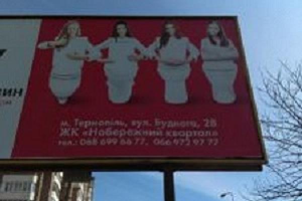 Магазин сантехніки у Тернополі заплатить штраф за те, що на рекламі зобразив жінок-унітазів