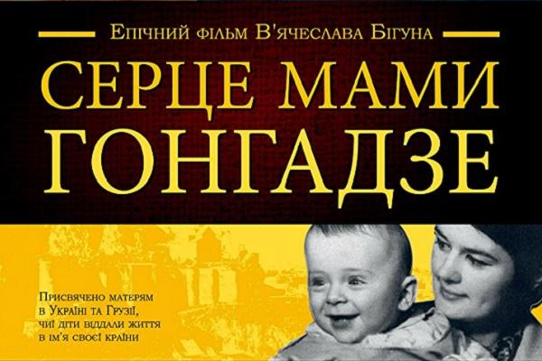 «Серце мами Гонгадзе» в Тернополі