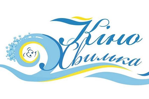ІІ Всеукраїнський фестиваль дитячого кіно, анімації і телебачення чекає на тернополян (Програма)