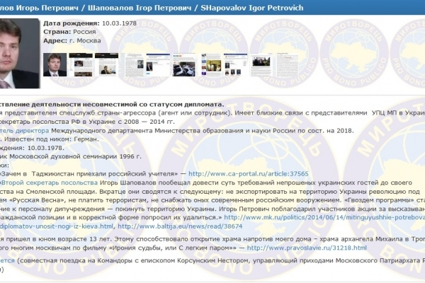Що пов'язує російські спецслужби, МЗС РФ та УПЦ МП? Виявляється, ліжко