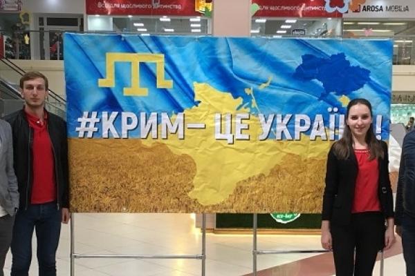 У Тернополі облаштували фотозону «Крим – це Україна»