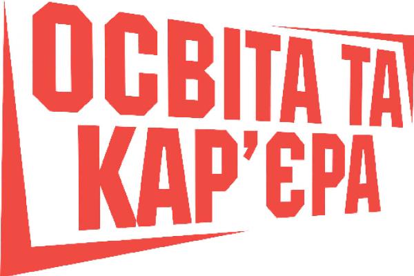 Сьогодні, 29 травня, у Тернополі проводять перший обласний форум професійної освіти