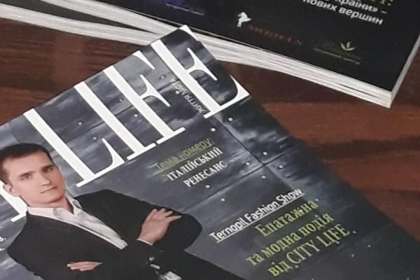 Вишукано та зі смаком у Тернополі відсвяткували 4-річчя першого журналу міста CITY LIFE(Фото)