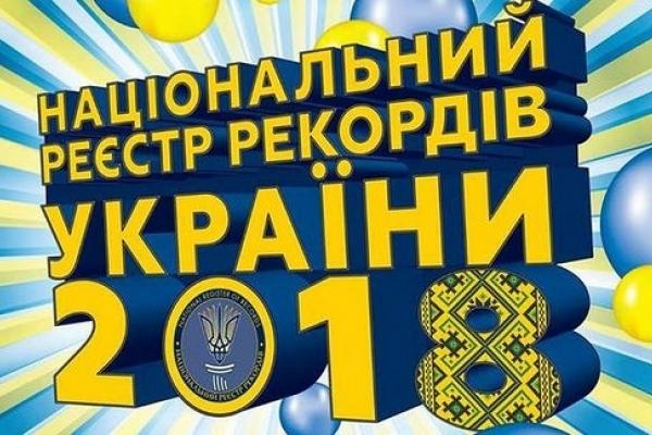У Чорткові на Тернопільщині встановлятимуть національний рекорд
