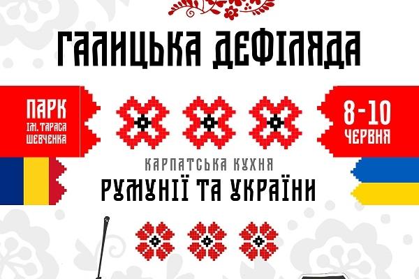 На «Галицькій дефіляді» виступить фіналіст шоу «Україна має талант» та учасниця «Голосу країни» (Програма)