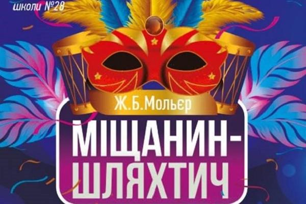 В Тернопільському драмтеатрі проведуть благодійну виставу, щоб зібрати гроші на шкільні портфелі малозабезпеченим дітям