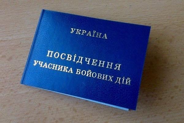 У Тернополі виявлено точку продажу посвідчень учасників бойових дій (Фото)