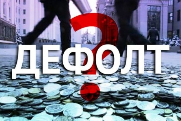 Що треба знати жителям Тернопільщини про дефолт в Україні