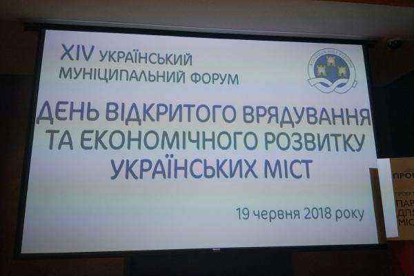 Асоціація міст України залишається і надалі основним лобістом інтересів органів місцевого самоврядування в Україні (Фото)