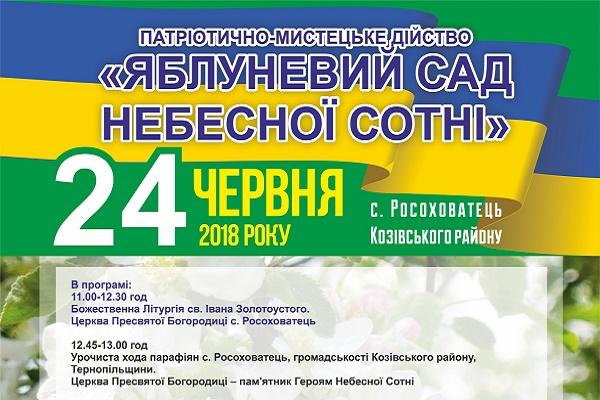 На Тернопільщині фестивальний настрій йде до сіл
