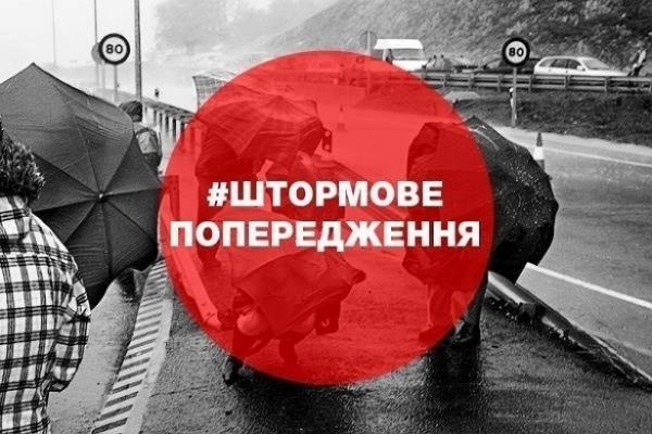 Штормове попередження: ускладнення погодних умов на Тернопільщині