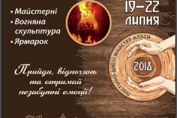 Тернопіль готується до фестивалю гончарів
