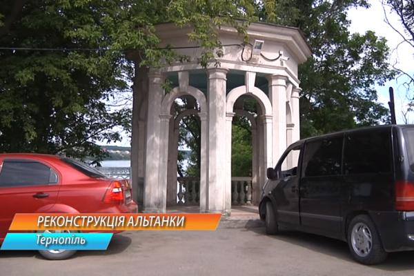 Міська рада та архітектори взялися реконструювати альтанку, що біля Тернопільського ставу