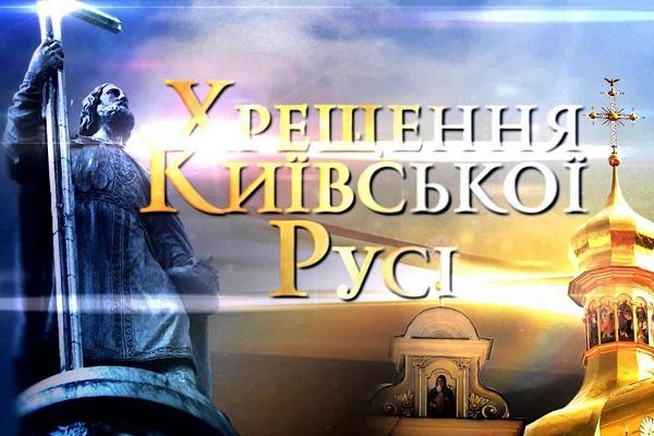 Як на Тернопільщині відзначатимуть 1030-річчя Хрещення Київської Русі-України?