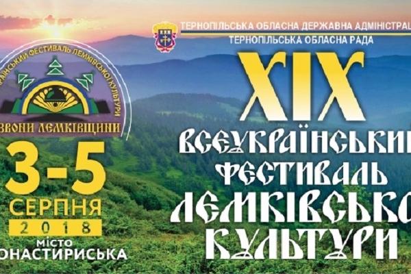 Цьогоріч вперше фестиваль «Дзвони Лемківщини» на Тернопільщині триватиме 3 дні