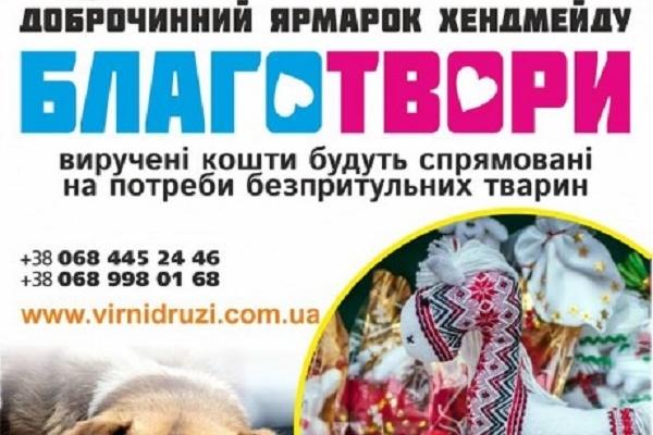 21-22 липня у Тернополі на благодійному ярмарку збиратимуть гроші для безпритульних тварин