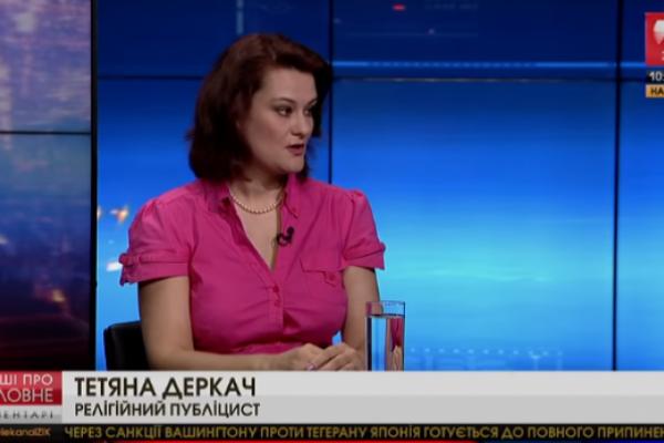 Експерт пояснила, чому процес надання томосу УПЦ затягується