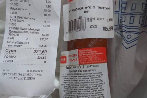 Тернополян дурять під час покупки ковбаси? (Фотофакт)