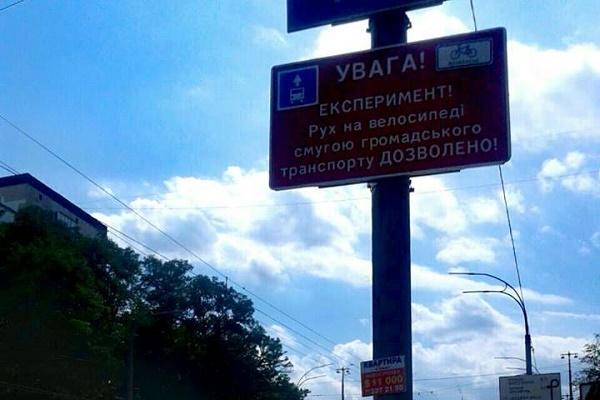 У Києві велосипедистам дозволили їхати смугами громадського транспорту