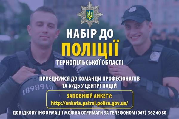 Управління патрульної поліції в Тернопільській області оголосило набір в підрозділ Тактико-оперативного реагування (ТОР)