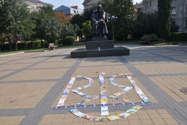 Патріотичне гасло «Слава Україні!» тернопільські бібліотекарі виконали в особливий спосіб (Фото)