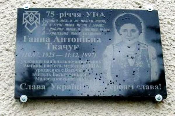 Боротьба та життя повстанки Ганни Ткачук із Шумщини
