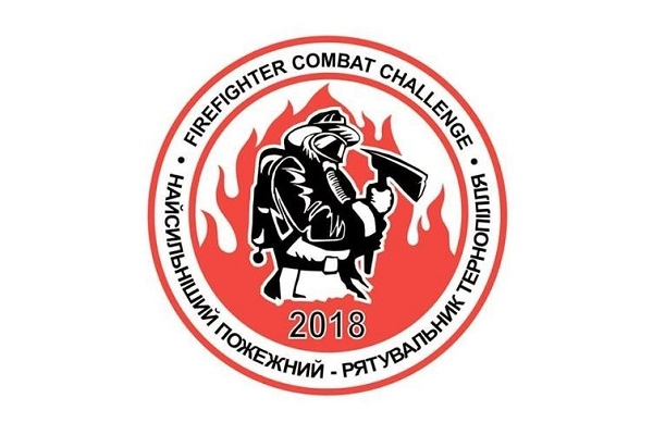 На Тернопільщині обиратимуть найсильнішого пожежника