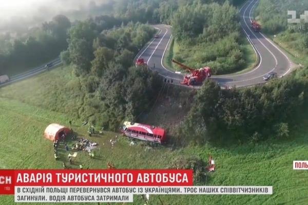 Українські туристи, які постраждали в автокатастрофі в Польщі, кинуті на призволяще