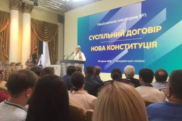 Тимошенко показала як підкорити владу людям