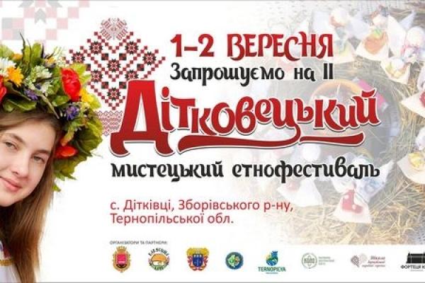 На Тернопільщині відбудеться мистецький етнофестиваль