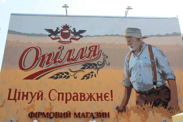 У Тернополі «Опілля» відкрило найбільший в Україні магазин власної продукції