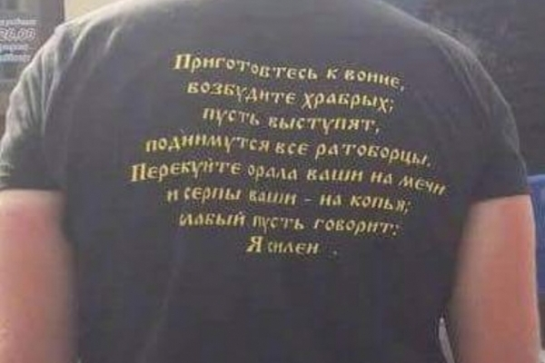 «Приготуйтесь до війни»: хто і навіщо видав футболки паломникам УПЦ МП