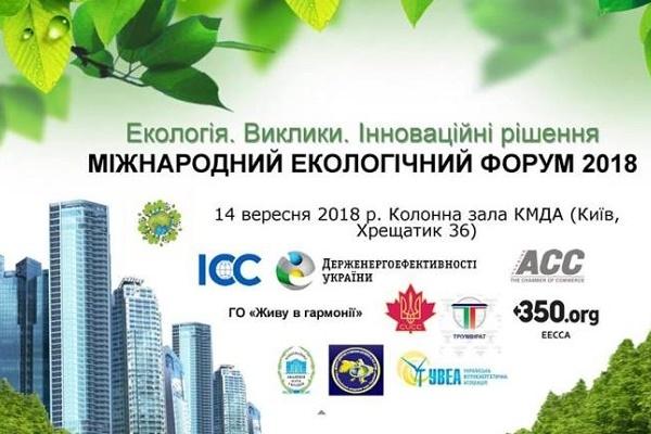 Тернополян запрошують взяти участь у Міжнародному екологічному форумі «Екологія: Виклики. Інноваційні рішення»