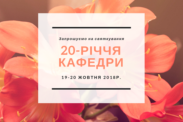 Кафедра практичної психології в ТНПУ ім. В.Гнатюка святкує своє 20-річчя