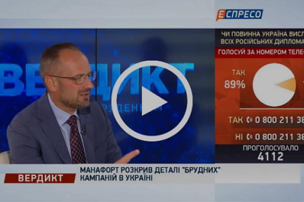 Справа Манафорта ще вибухне в Україні - Безсмертний
