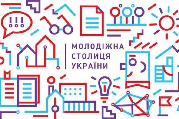 Чи стане Тернопіль молодіжною столицею України