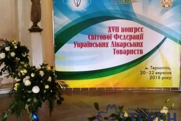 Лікарі з усього світу у Тернополі (Фото)