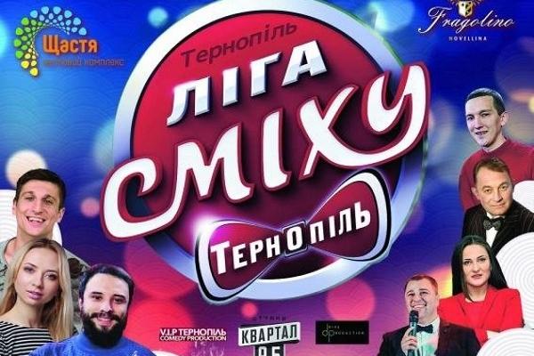 Ліга Сміху у Тернополі відбудеться вже сьогодні