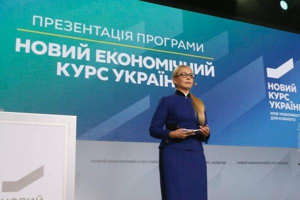 Курс на зростання доходів українців – це новий економічний курс Тимошенко