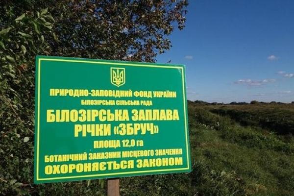 На Лановеччині є унікальне місце, де бере початок р.Збруч і межують Галичина, Волинь і Поділля