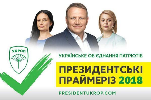 У Тернопільському театрі обирають кандидата в Президенти від УКРОПу (Наживо)